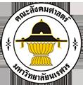 คณะสังคมศาสตร์ : Faculty of Social Sciences