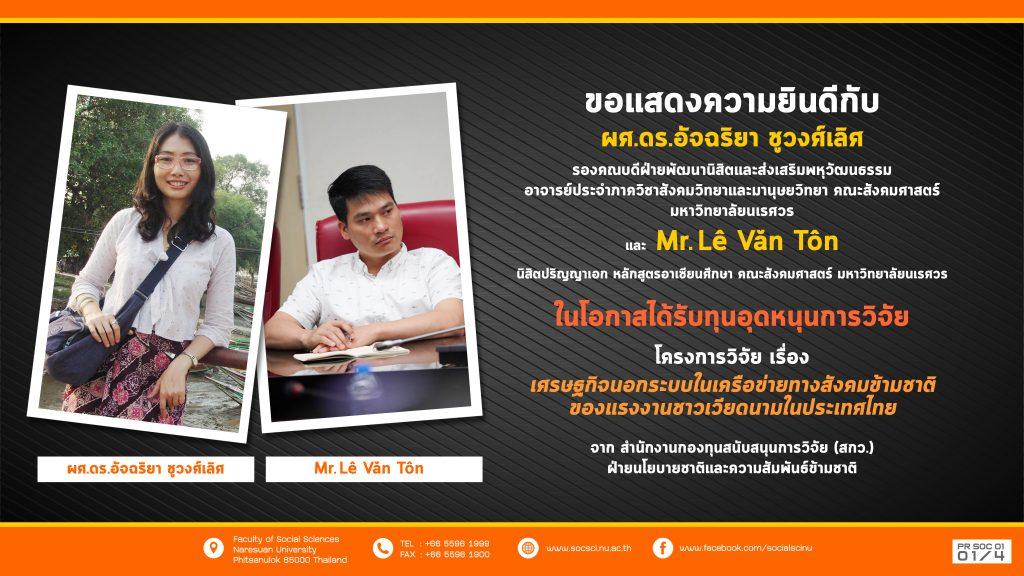 Congrat-Achariya-2-1024x576