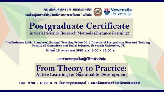 POSTGRADUATE CERTIFICATE IN SOCIAL SCIENCE RESEARCH METHODS (DISTANCE LEARNING)