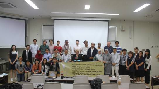 Public Workshop: How can both the Deep South and Okinawa create the space of communication to resolve conflicts peacefully? – Looking through the Structural Similarities and Learning from the Common Experiences of Both Regions – ณ University of Ryukyu