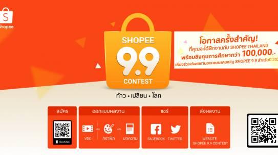 โครงการประกวด Shopee 9.9 Contest: ก้าว เปลี่ยน โลก
