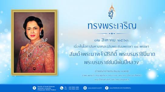 :: วันเฉลิมพระชนมพรรษาสมเด็จพระนางเจ้าสิริกิติ์ พระบรมราชินีนาถ พระบรมราชชนนีพันปีหลวง ::