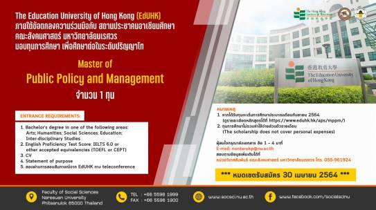 ทุนการศึกษา เพื่อศึกษาต่อในระดับปริญญาโท Master of Public Policy and Management จำนวน 1 ทุน