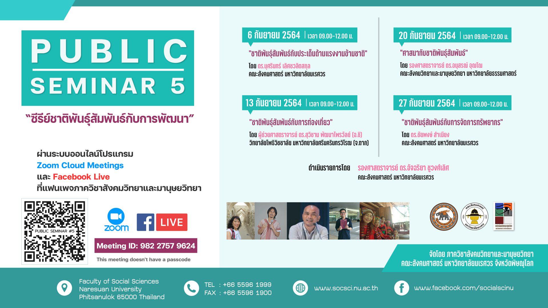Public Seminar 5-1