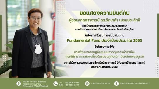 ขอแสดงความยินดีกับ ผู้ช่วยศาสตราจารย์ ดร.รัดเกล้า เปรมประสิทธิ์ ในโอกาสได้รับการสนับสนุนทุน Fundamental Fund ประจำปีงบประมาณ 2565