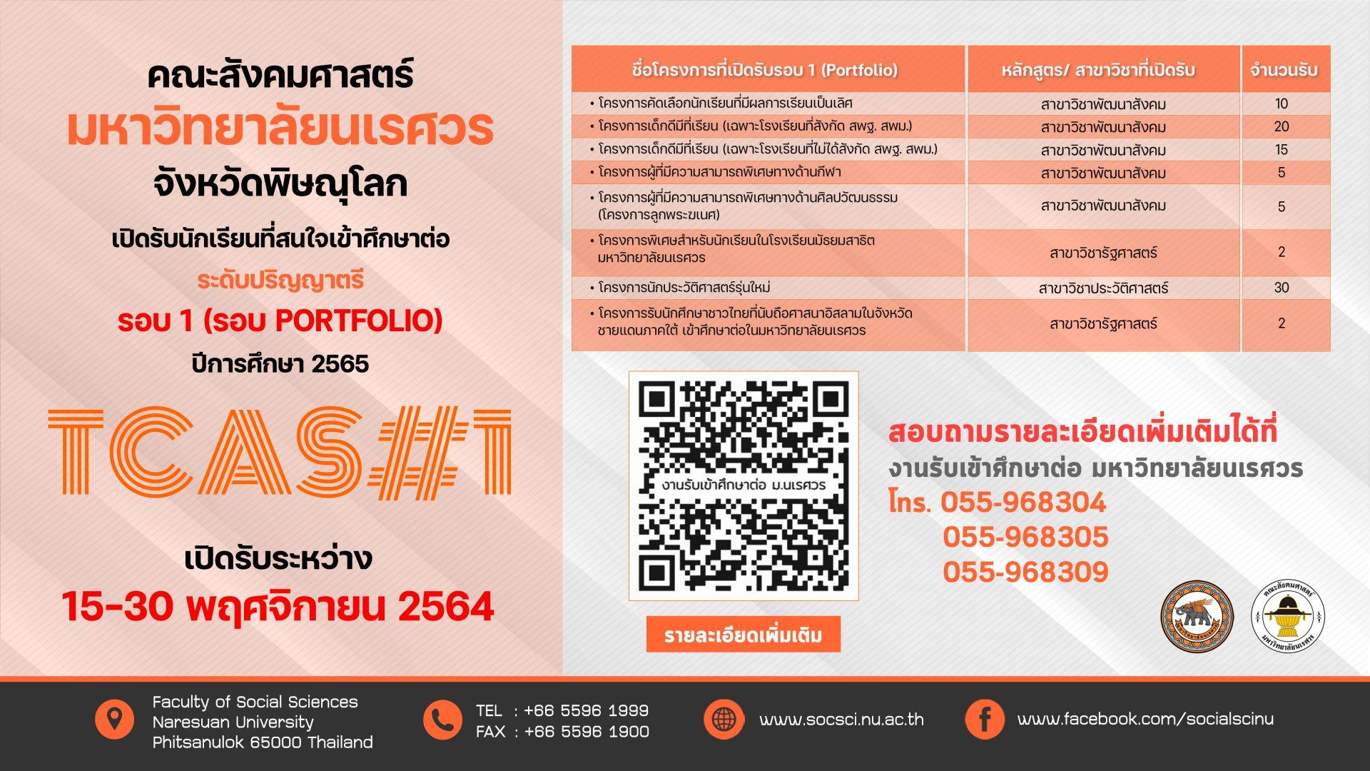 TCAS-1 2565 copy